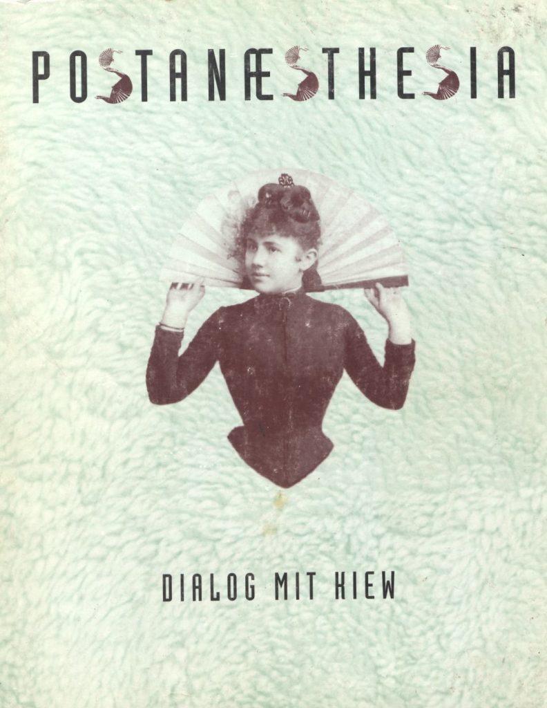 Копия postanaesthesia 792x1024